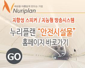 누리플랜 안전시설물  홈페이지 바로가기